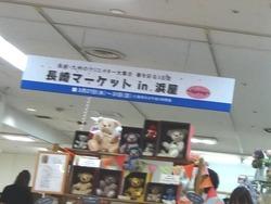 長崎マーケット01
