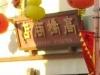 唐人町・01-3