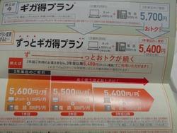 パソコン00-3