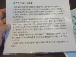 福田屋02-6