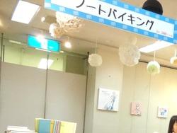 石丸文行堂02-3