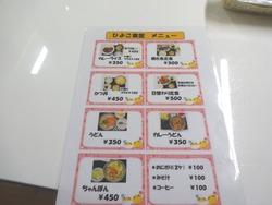 ひよこ食堂02