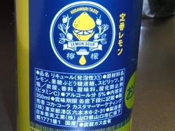 檸檬堂01-3