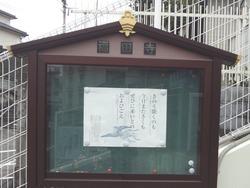 福田寺01