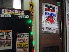 蛸焼01-2