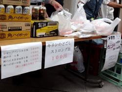 100円笑店街02-3