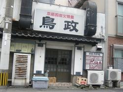 岩川町03-6