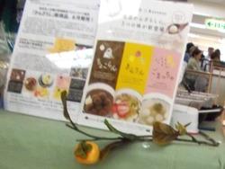 県産品フェア04-2
