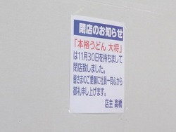 時津01-2