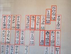 濱田食堂01-2