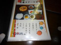 寿楽01-5