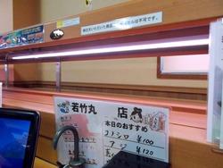 若竹丸01-2