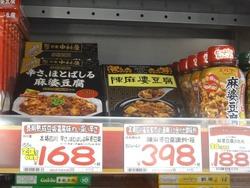 麻婆豆腐00