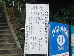 八幡神社01-2