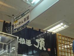 北海道展01-4
