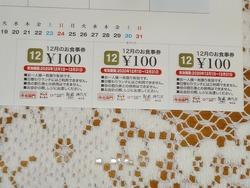 牛右衛門カレンダー01-2