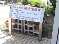 時津図書館01