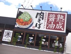 丸源ラーメン01