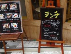 ダイナー01-2