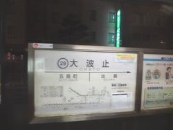おでん電車04-3