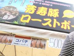 おくんち広場01-5