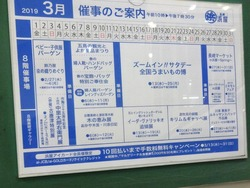 五島物産展00-2