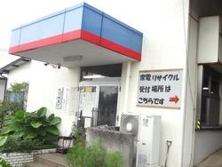 テレビ処分03-2