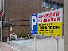 100円駐車場