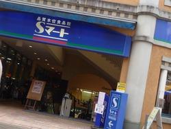 新大工商店街03