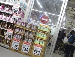 トライアル時津店01-6