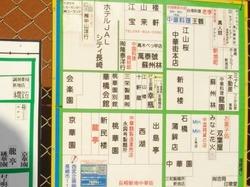 地図・新地中華街-2