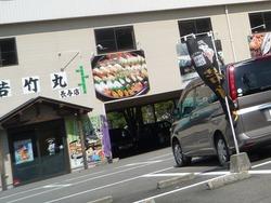居ざけ屋01-1