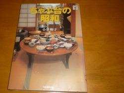 昭和本02