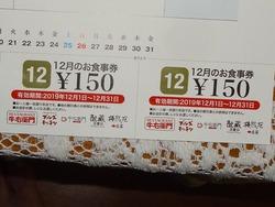 牛右衛門カレンダー01-3