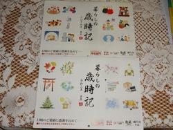 牛右衛門カレンダー01