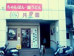 共楽園01