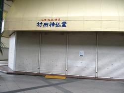 大村中央商店街01-4