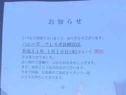 フレスポ深堀03-2