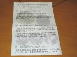 波佐見茶わん祭01-5