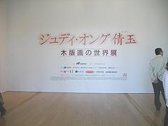 美術館02