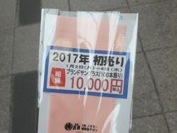 初売り03-9