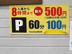 駐車場・丸山01-2
