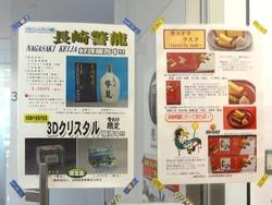 長崎県警03-2