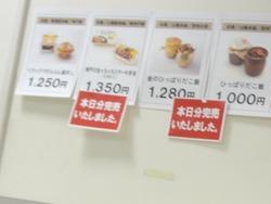 駅弁大会03-4