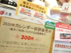 庄屋イオン大村店02-3