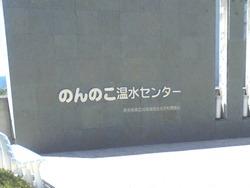 のんのこ温水センター02