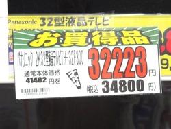 電器店02-2