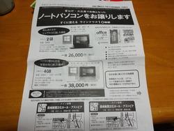 パソコン譲渡会01