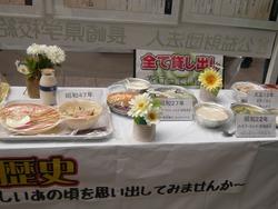 食の博覧会03-4
