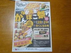かんぼこ祭り01-2